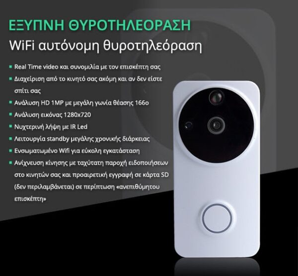 WDB 100 WIFI DOORPHONE